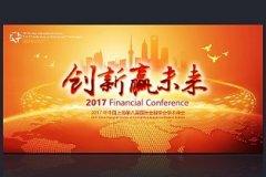 中国养老金缺口-美国关税